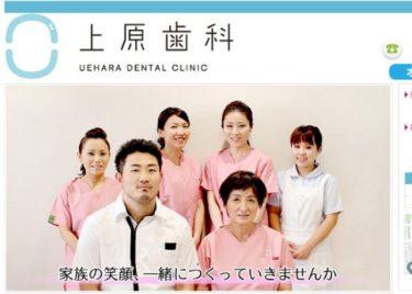 UEHARA DENTAL CLINIC(上原歯科)の口コミや評判
