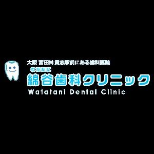 綿谷歯科クリニックのロゴ