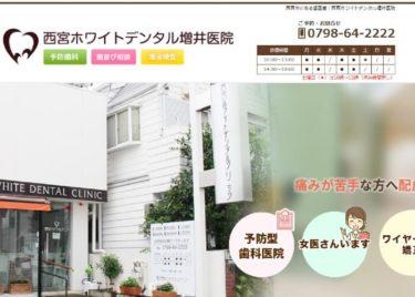西宮ホワイトデンタル増井医院の口コミや評判