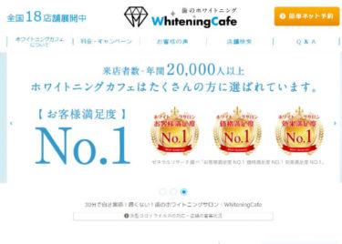Whitening Cafe(ホワイトニングカフェ)の口コミや評判
