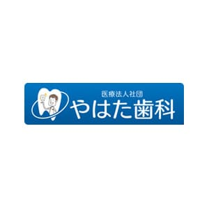 やはた歯科のロゴ