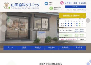 YAMADA DENTAL CLINIC(山田歯科クリニック)の口コミや評判