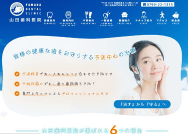 YAMADA DENTAL CLINIC(山田歯科医院)の口コミや評判