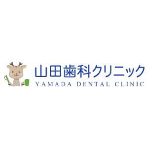 YAMADA DENTAL CLINIC(山田歯科クリニック)のロゴ