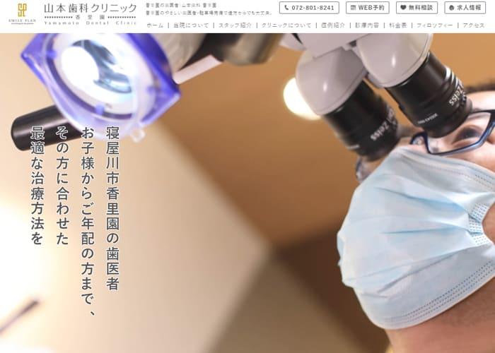 山本歯科クリニックのキャプチャ画像