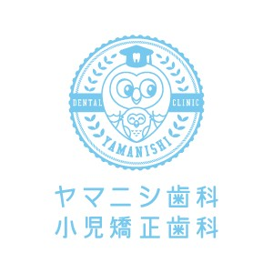 ヤマニシ歯科小児矯正歯科のロゴ