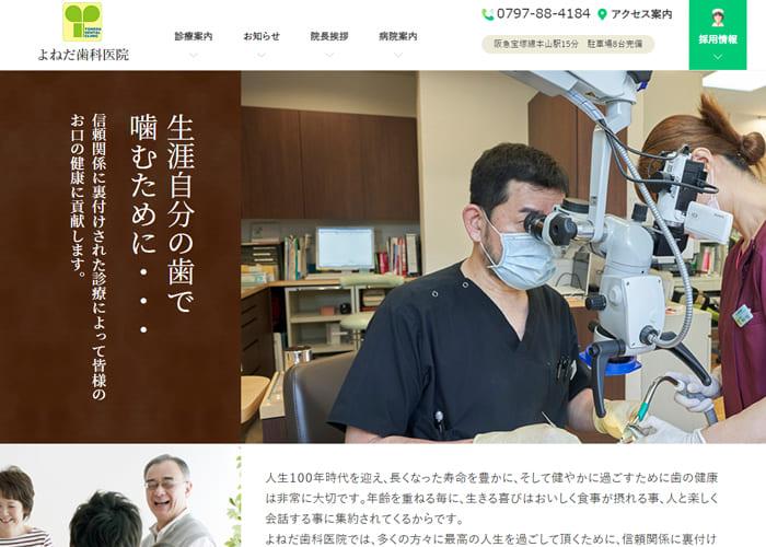 よねだ歯科医院のキャプチャ画像