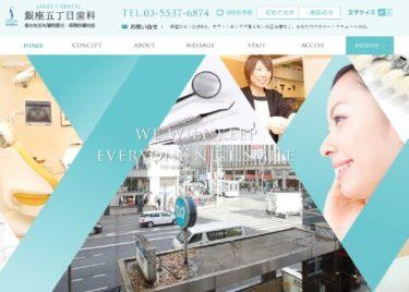 Ginza 5chome Dental(銀座五丁目歯科)の口コミや評判