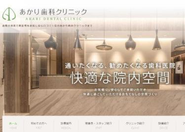 AKARI DENTAL CLINIC(あかり歯科クリニック)の口コミや評判