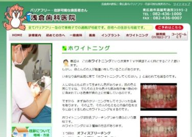 浅倉歯科医院の口コミや評判