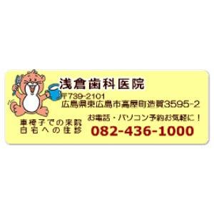 浅倉歯科医院のロゴ