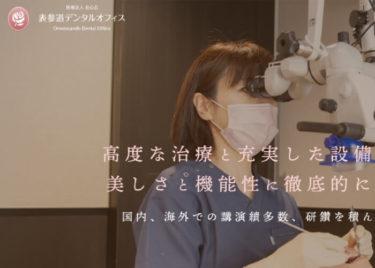 Omotesando Dental Office(表参道デンタルオフィス)の口コミや評判