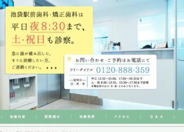 Ikebukuro Orthodontics(池袋駅前歯科・矯正歯科)の口コミや評判