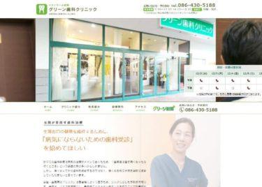 GREEN DENTAL CLINIC(グリーン歯科クリニック)の口コミや評判