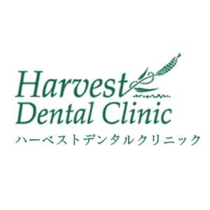 HARVESTDENTALCLINICのロゴ