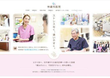 林歯科医院の口コミや評判