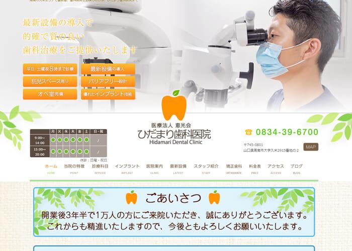 ひだまり歯科医院のキャプチャ画像