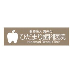 ひだまり歯科医院のロゴ