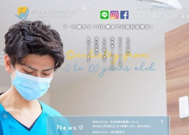 Higami Dental Clinic(ひがみデンタルクリニック)の口コミや評判