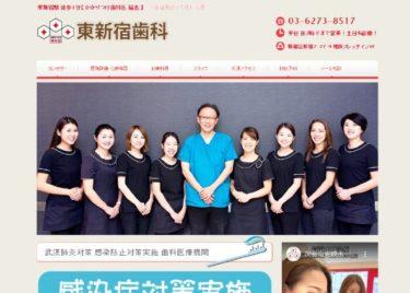 東新宿歯科の口コミや評判