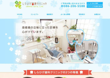 SHIRAHIGE DENTAL CLINIC(しらひげ歯科クリニック)の口コミや評判