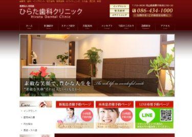 Hirata Dental Clinic(ひらた歯科クリニック)の口コミや評判