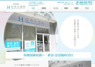 Hirota Dental Office(ひろた歯科)の口コミや評判