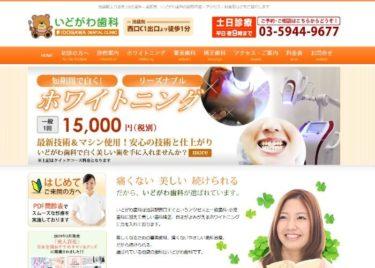 IDOGAWA DENTAL CLINIC(いどがわ歯科)の口コミや評判