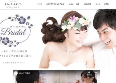 IMPACT【インパクト】の口コミや評判