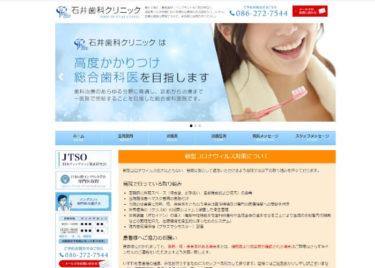 ISHII DENTAL CLINIC(石井歯科クリニック)の口コミや評判