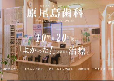 Haraojima Dental Office(原尾島歯科)の口コミや評判