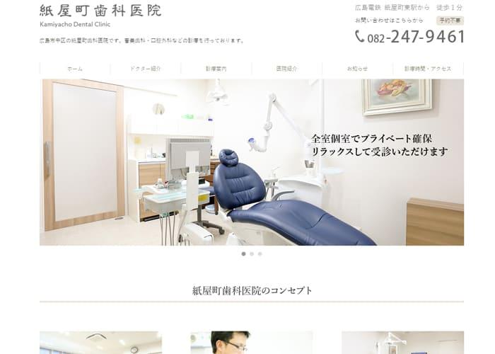 紙屋町歯科医院のキャプチャ画像