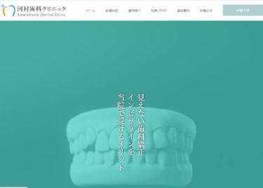 Kawamura Dental Clinic(河村歯科クリニック)の口コミや評判