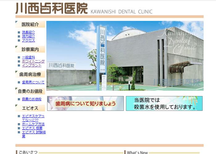 川西歯科医院のキャプチャ画像