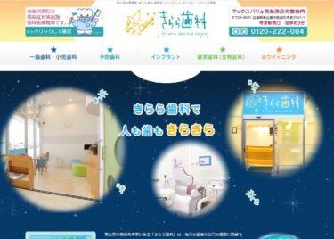 kirara dental clinic(きらら歯科)の口コミや評判