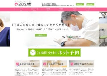 Kobayashi Dental Clinic(こばやし歯科)の口コミや評判