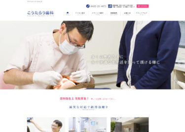 Koutaro Dental Clinic(こうたろう歯科)の口コミや評判