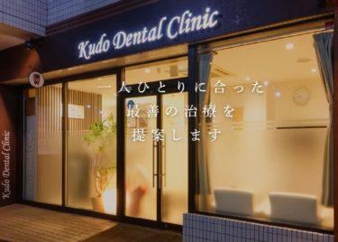 Kudo Dental Clinic(くどう歯科クリニック)の口コミや評判