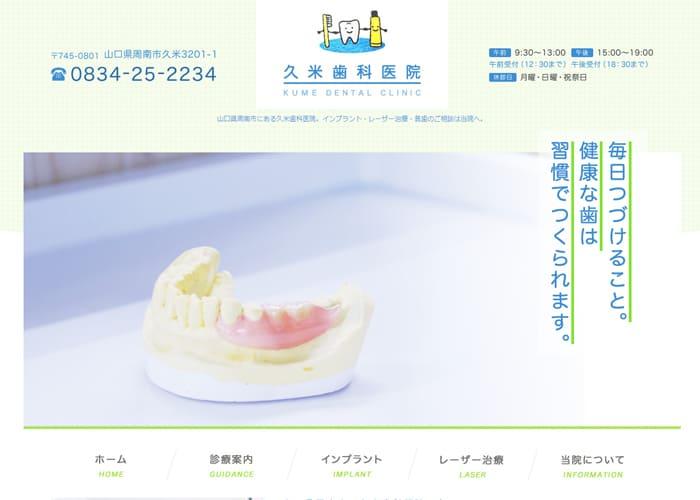 久米歯科医院のキャプチャ画像