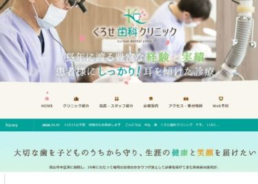 kurose dental clinic(くろせ歯科クリニック)の口コミや評判
