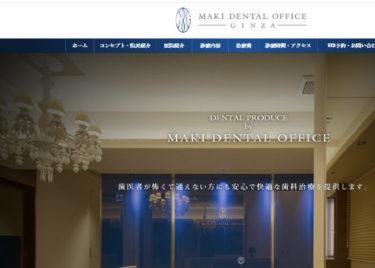 MAKI DENTAL OFFICE(マキデンタルオフィス銀座)の口コミや評判