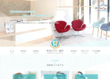 Machida Mary Dental Office(町田メアリー歯科)の口コミや評判