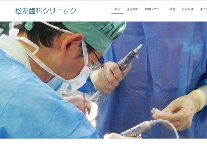松友歯科クリニックのキャプチャ画像