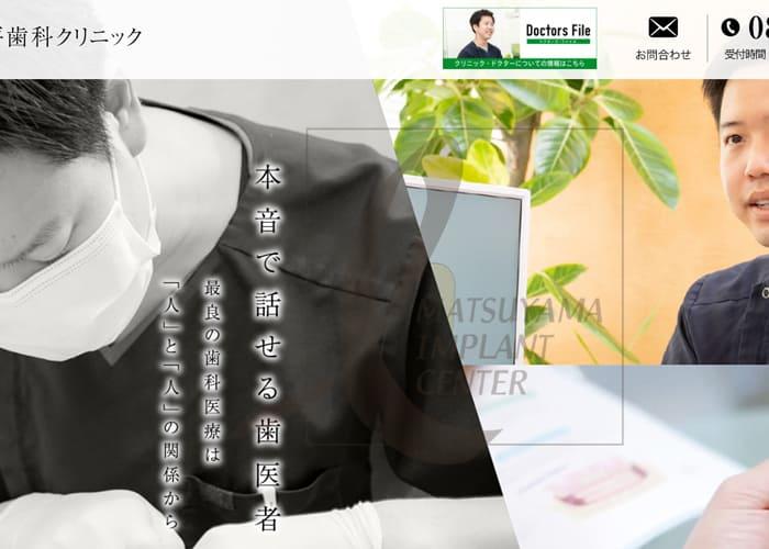 松山中平歯科クリニックのキャプチャ画像