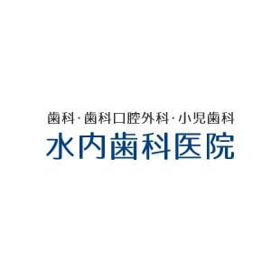 水内歯科医院のロゴ