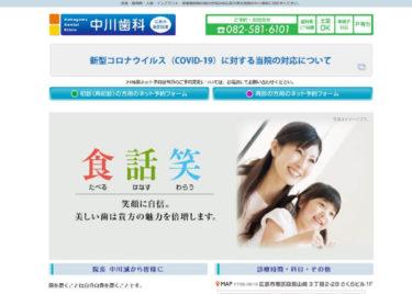 Nakagawa Dental Clinic(中川歯科)の口コミや評判
