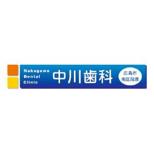 Nakagawa Dental Clinic(中川歯科)のロゴ