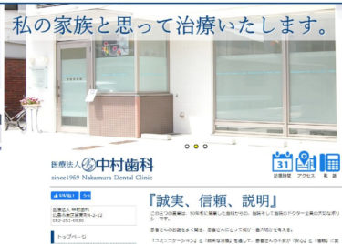 Nakamura Dental Clinic(中村歯科)の口コミや評判
