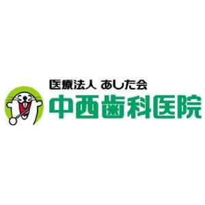中西歯科医院のロゴ