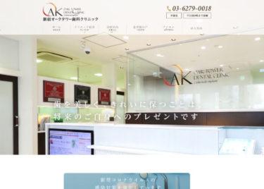OAK TOWER DENTAL CLINIC(新宿オークタワー歯科クリニック)の口コミや評判